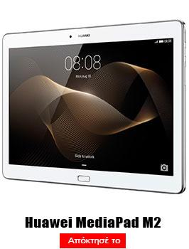Huawei MediaPad M2 10.1″ 4G